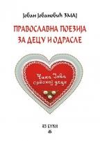 Pravoslavna poezija za decu i odrasle