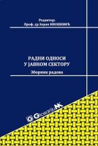 Radni odnosi u javnom sektoru