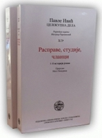 Rasprave, studije, članci - 3. O istoriji jezika