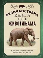 Veličanstvena knjiga o životinjama