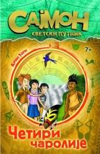 Sajmon svetski putnik 4. deo - Četiri čarolije
