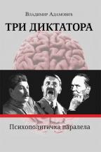 Tri diktatora: Staljin, Hitler, Tito: psihopolitička paralela
