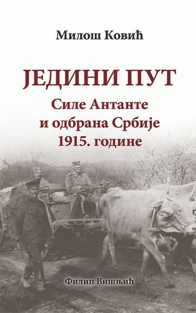 JEDINI PUT: SILE ANTANTE I ODBRANA SRBIJE 1915. GODINE