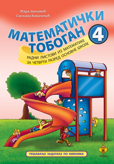 Matematički tobogan 4