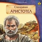 Stagiranin Aristotel