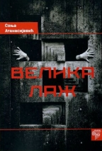 Nova izdanja knjiga - Page 7 Velika_laz_v