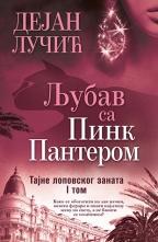 LJUBAV SA PINK PANTEROM - TAJNE LOPOVSKOG ZANATA 1 - Potpisan primerak
