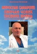 MIROSLAV SAMARDŽIĆ, OBIČAN ČOVEK POSEBNIH VRLINA – Vrhunski hirurg, svetskog glasa