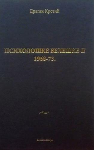 Psihološke beleške 1968-1973 - II tom