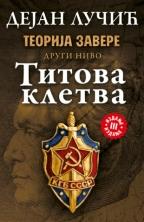 TEORIJA ZAVERE II: TITOVA KLETVA - Potpisan primerak