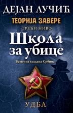 TEORIJA ZAVERE III: ŠKOLA ZA UBICE - Potpisan primerak
