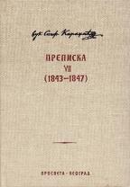 Prepiska VII (1843-1847)