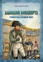 Divovi prošlosti - Napoleon