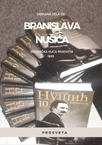 Sabrana dela od Branislava Nušića - Odabrane pesme, knjiga 12