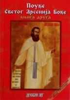 Pouke Svetog Arsenija Boke 2. Deo