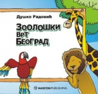 Zoološki vrt Beograd
