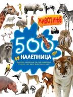 500 NALEPNICA: ŽIVOTINJE