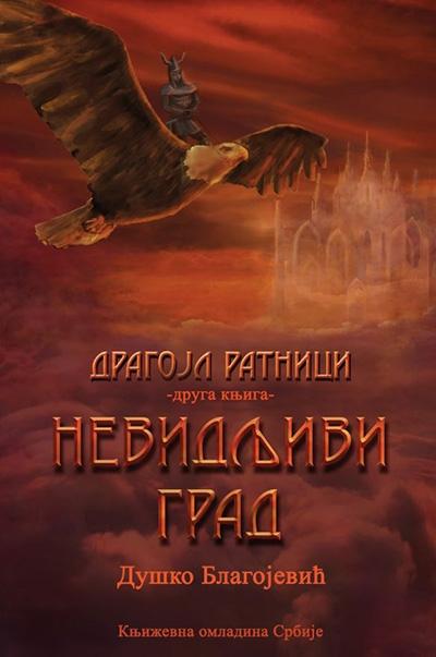 dragojl_ratnici_-_nevidljivi_grad_knjiga