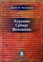 Heroine Srbije - vekovnik