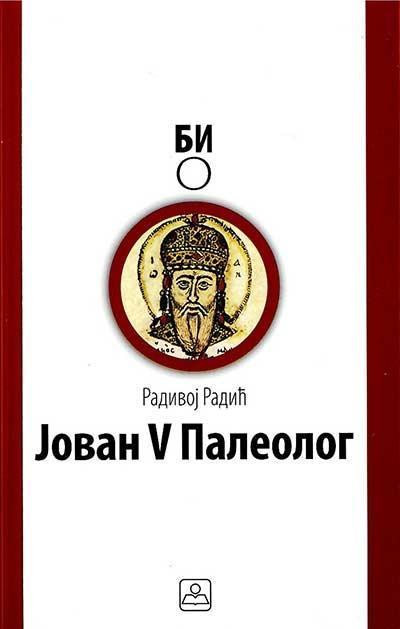 JOVAN V PALEOLOG, VIZANTIJSKI CAR (1341-1391)