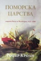 Pomorska carstva