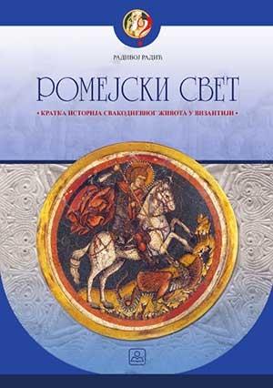 Romejski svet - kratka istorija svakodnevnog života u Vizantiji