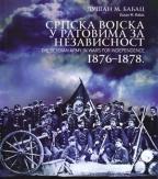 SRPSKA VOJSKA U RATOVIMA ZA NEZAVISNOST 1876-1878
