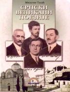 Srpski velikani poezije