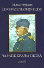 ČARAPE KRALJA PETRA - FRANCUSKI