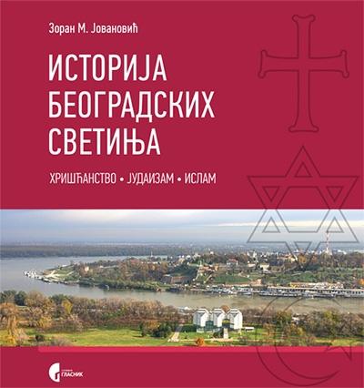 Istorija beogradskih svetinja: hrišćanstvo, judaizam, islam