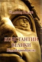 Konstantin Veliki - nadmoć hrišćanstva