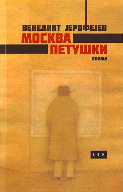 Moskva - Petuški: poema