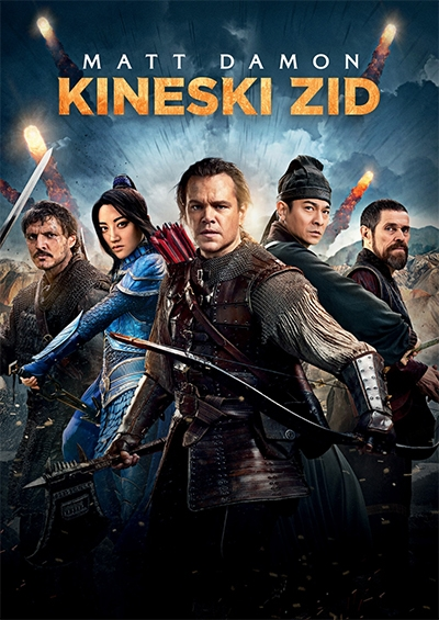 DVD, KINESKI ZID