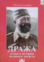 GENERAL DRAŽA MIHAILOVIĆ I OPŠTA ISTORIJA ČETNIČKOG POKRETA - XIII TOM