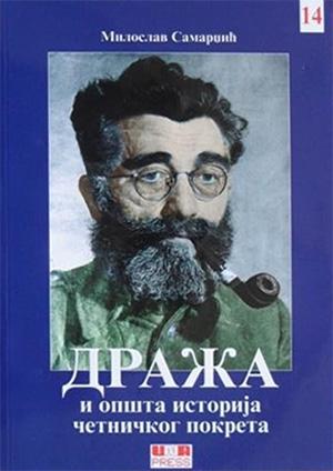 General Draža Mihailović i opšta istorija četničkog pokreta - XIV tom
