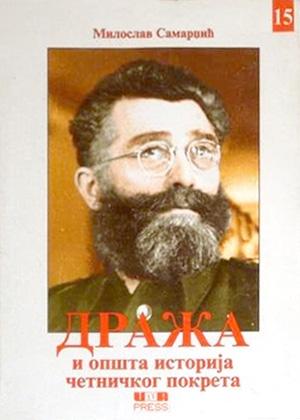 General Draža Mihailović i opšta istorija četničkog pokreta - XV tom