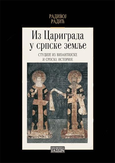 Iz Carigrada u srpske zemlje