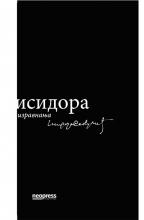 Izravnanja: mala srpska knjiga