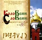 Koloveni (Sloveni) i kontinuitet kulture i prava