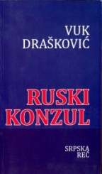 RUSKI KONZUL - TRILIJADA KNJIGA 3
