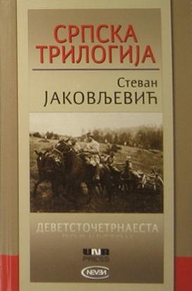 SRPSKA TRILOGIJA - 1 DEVETSTOČETRNAESTA