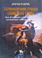Teriomorfni junaci slovenske epike