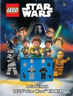 Lego® Star Wars™ - Moja velika Lego® Star Sars™ knjiga