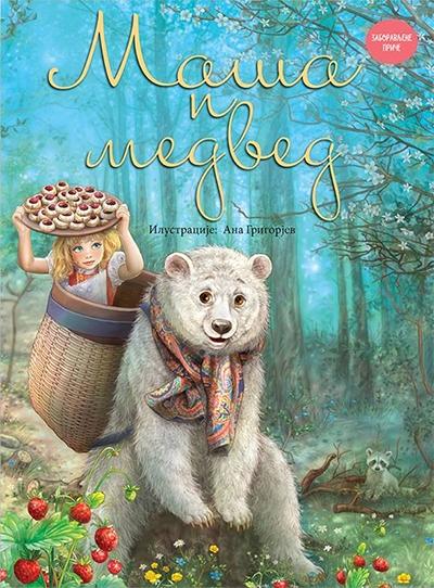 Maša i medved - Zaboravljene priče