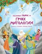 NAJLEPŠE PRIČE IZ GRČKE MITOLOGIJE