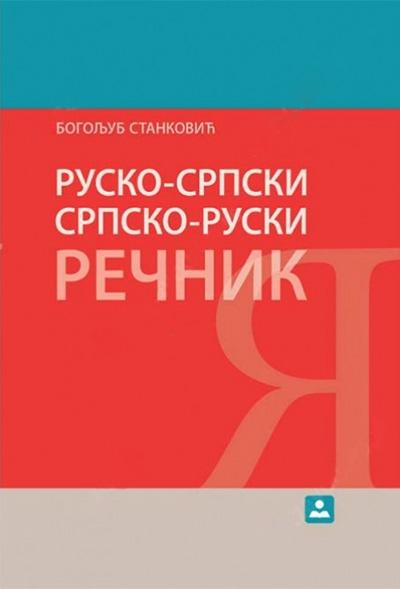 SRPSKO RUSKI RECNIK PDF DOWNLOAD