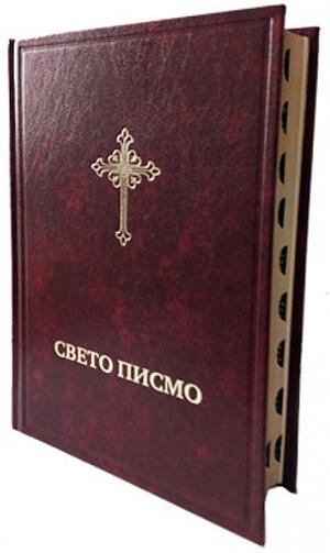 Sveto pismo sa indeksima