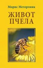 Život pčela