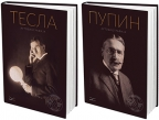 Autobiografije Nikole Tesle i Mihajla Pupina