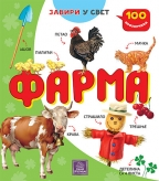 100 PROZORČIĆA-FARMA